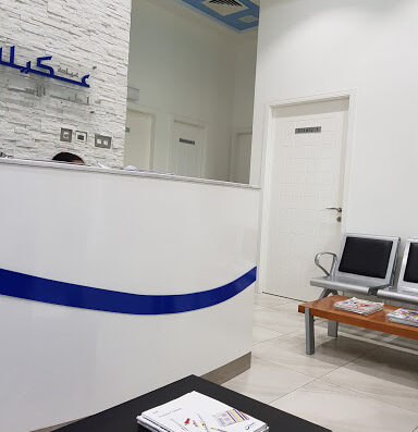 Akeela Dental Clinic