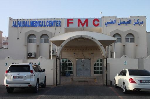 Al Faisal Medical Centre - مركز الفيصل الطبي