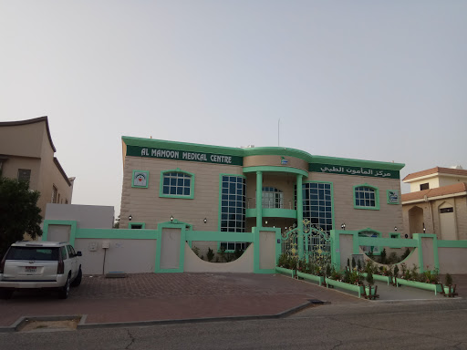 Al Mamoon Medical Centre - مركز المأمون الطبى