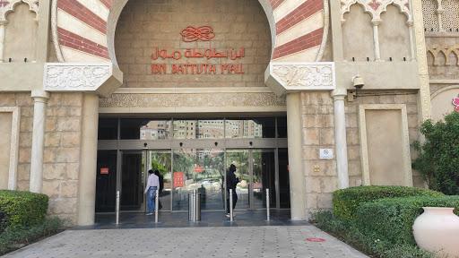 Hadoota Masreya Ibn Batutta Mall حدوتة مصرية ابن بطوطة مول