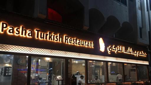 Pasha Turkish Restaurant (Al Afiya)