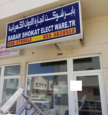 Ac Repair Sharjah Babar Shokut Electric Wear